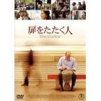 扉をたたく人 (DVD) 綺麗 中古