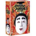 志村けんのバカ殿様 DVD-BOX 綺麗 中古