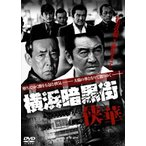 横浜暗黒街~侠華~ (DVD)