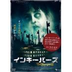 インキーパーズ (DVD)