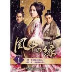 風中の縁(えにし)DVD-BOX1 綺麗 中古