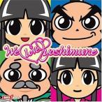 We Love Yoshimune 綺麗 良い 中古