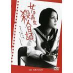 女子高生殺人日記 (DVD)