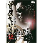 首領がゆく 2 (DVD)