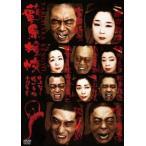 藪原検校 (DVD) 綺麗 中古