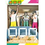 クチロロのワンダーランド 2 (DVD) 綺麗 中古