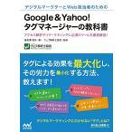 デジタルマーケターとWeb担当者のためのGoogle&Yahoo!タグマネージャーの教科書 中古 古本