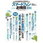 Yahoo!NEW SEEK(お得技シリーズ011)スマートフォンお得技ベストセレクション (晋遊舎ムック) 中古 古本