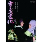雪之丞変化 (DVD) 綺麗 中古