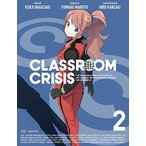Classroom☆Crisis(クラスルーム☆クライシス) 2 (完全生産限定版) (Blu-ray)
