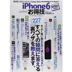 Yahoo!NEW SEEK(お得技シリーズ027)iPhone6お得技ベストセレクション (晋遊舎ムック) 中古 古本