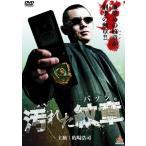汚れた紋章(バッジ) (DVD)