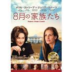 8月の家族たち [DVD]