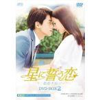 星に誓う恋 DVD-BOX2 綺麗 中古