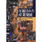 圧縮された産業発展-台湾ノートパソコン企業の成長メカニズム- 中古 古本