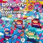 ヒゲドライバー 10th Anniversary Best