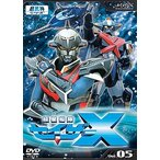 超星艦隊セイザーX Vol.5 (DVD) 綺麗 中古