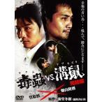 毒蟲VS.溝鼠 完結編 (DVD)