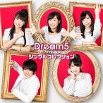 Dream5~5th Anniversary~シングルコレクション 中古