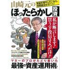 山崎元のほったらかし投資 (TJMOOK) 古本 古書