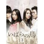 いばらの鳥 DVD−SET 2 綺麗 中古
