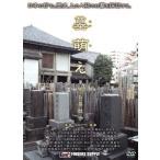ファインダーズサプライ 墓萌え 東京お墓お散歩 (DVD) 綺麗 中古