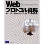 Webプロトコル詳解―HTTP/1.1、Webキャッシング、トラフィック特性分析 中古 古本