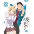 亜人ちゃんは語りたい 6(完全生産限定版) (Blu-ray) 綺麗 中古