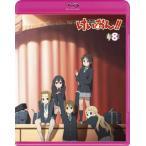 けいおん!!(第2期) 8 (Blu-ray 初回限定生産) (Blu-ray) 綺麗 中古