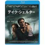 テイク・シェルター (Blu-ray)