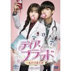 ディア・ブラッド~私の守護天使 DVD-BOX1