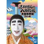 志村けんのバカ殿様 大盤振舞編 DVD箱(3枚組) 綺麗 中