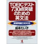 toeic 730 勉強法の画像
