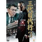 三代目代行3 (DVD)