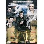白竜 非情のバトルロワイアル (DVD)