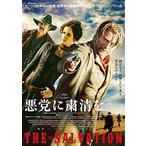 悪党に粛清を (DVD) 綺麗 中古