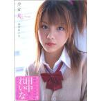 田中れいな写真集「少女R」 綺麗め 中古
