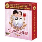 プロポーズ大作戦~Mission to Love DVD-BOX (韓流10周年特別企画DVD-BOX/シンプルBOXシリーズ) 綺麗 中古