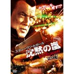 沈黙の嵐 TRUE JUSTICE2 PART1 (DVD) 綺麗 中古