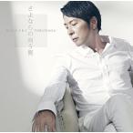 さよならの向う側(初回限定盤A)(DVD付)