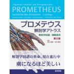 プロメテウス解剖学アトラス解剖学総論/運動器系 第2