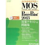 Microsoft Office Specialist Microsoft PowerPoint 2013 対策テキスト& 問題集 (よくわかるマスター) 古本 古書