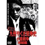 実録 九州やくざ抗争史 小倉戦争 (完結編) (DVD)