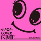 J-POPカバー伝説II mixed by DJ FUMI★YEAH! 中古