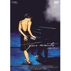 4分間のピアニスト (DVD) 綺麗 中古
