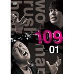 ウーマンラッシュアワー109 vol.1 (DVD) 綺麗 中古