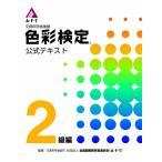 A・F・T 色彩検定公式テキスト2級編 古本 古書
