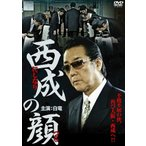西成の顔(つら) (DVD)