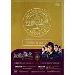 お金の化身 DVD-BOX 2 綺麗 中古