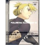 鋼の錬金術師 vol.10 (DVD)